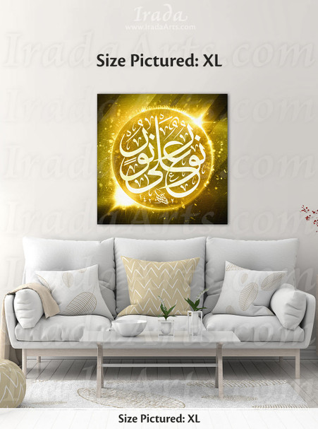 Islamic decal: Light Upon Light (Nurun Ala Nur) - Islamic Canvas