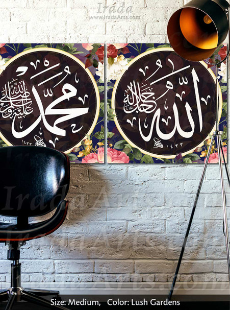 Islamic decal: Allah & Muhammad - Boundless Love (CANVAS SET)