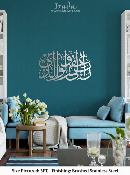 Islamic decal: Dua for Parents - Steel Artwork