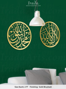 Shahada Circles Steel Art with Gold Finishing