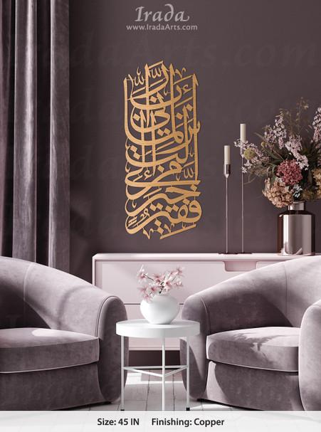 Islamic decal: Dua of Musa - Steel Artwork