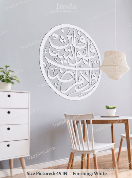 Islamic decal: Ayat of Shifa - Wa idha Maridtu (Steel Artwork)