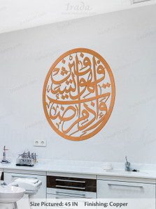 Ayat of Shifa - Wa idha Maridtu (Stainless Steel Artwork)