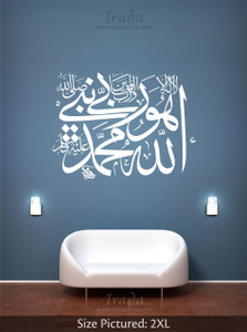 Rabbi & Nabi (My Lord & Prophet) - Decal