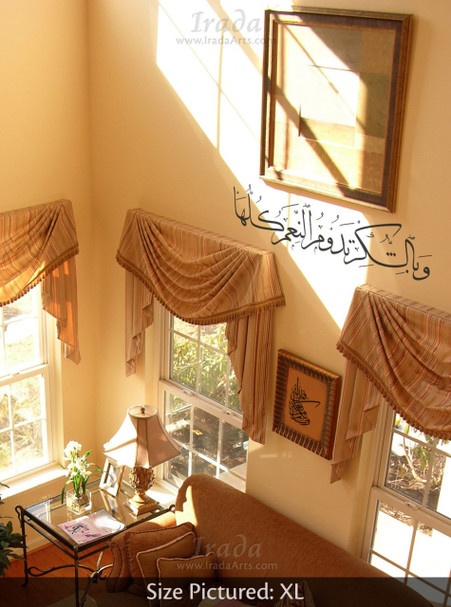 Islamic decal: 'Through Gratitude Do Blessings Last' Islamic wall decal placed between two frames, viewed from above.