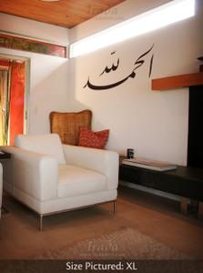 Alhamdulillah (Nastaliq) - Decal