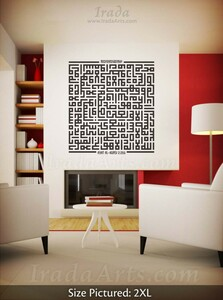 Ayat al-Kursi (Square Kufic) – Decal