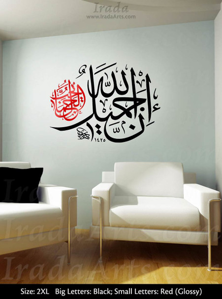Islamic decal: 'Allah is Beautiful' wall decal in black and red.