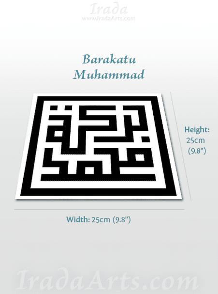 Islamic decal: SM05