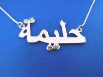 Arabic Name Necklace with Swarovski Birthstone