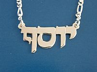 Hebrew Name Necklace Silver with Figaro Chain