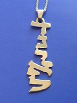 Hebrew Name Necklace Vertical Silver