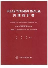 IMPA 332631 Training Manual SOLAS