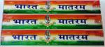 Bharath Matharam 12Pk
