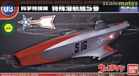 Bandai 0206005 Science Special Search Party Special Submarine S Mecha Colle Ultraman: No.03