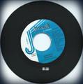 "Frankie Paul : Cassanova 7"""