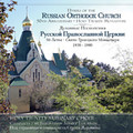 HYMNS OF THE RUSSIAN ORTHODOX CHURCH  by Holy Trinity Seminary Choir