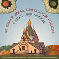CYCLES AND SEASONS by Holy Trinity Monastery & Seminary Choir