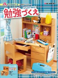 Re-Ment - Study Desk 2015 Version