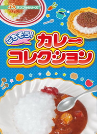 Re-ment -  Curry Food Collection Set 2015