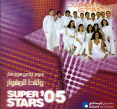 Super Stars '05, Belly Dance CD image