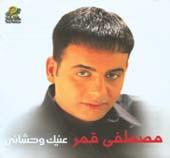 Eyneek Wahshani / Moustafa Amar, Belly Dance CD image