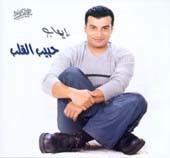 Habib El Alb, Belly Dance CD image