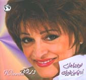 Law Muhtagli / Warda, Belly Dance CD image