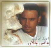 Best of Assi Al Hillani, Belly Dance CD image