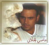 Best of Assi Al Hillani, Belly Dance CD image