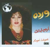 Ergah Lehayatak / Warda, Belly Dance CD image