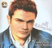 Aktar Wahed / Amr Diab, Belly Dance CD image