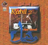 Rahil 2, Belly Dance CD image