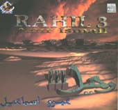 Rahil 3, Belly Dance CD image