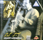 Samir Srour Vol. 4, Belly Dance CD