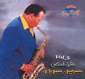 Samir Srour Vol. 5, Belly Dance CD image