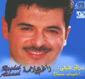 Bravo Alayki! / Ragheb Alameh, Belly Dance CD image