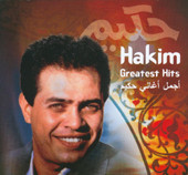 Hakim – Greatest Hits, Belly Dance CD image