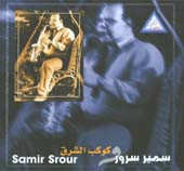 Samir Srour & Oum Koulsoum, Belly Dance CD image