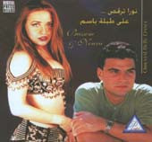 Bassem And Noura, Belly Dance CD image