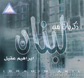 Lebanese Folklore by Ibrahim Akil, Belly Dance CD image