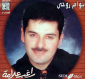 Tawam Rouhi, Belly Dance CD