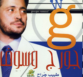 Tabib Garah, Belly Dance CD