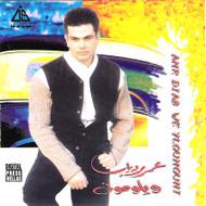 We Y'Loumouni / Amr Diab, Music for Belly Dance