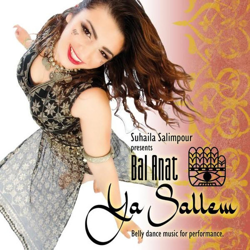 Bal Anat Ya Sallem