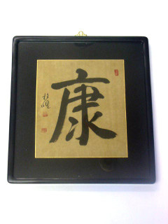 15 by 16 inch calligraphic hand painting on silk, framed in black finish wood