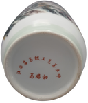 chop Chinese calligraphy inscription vase