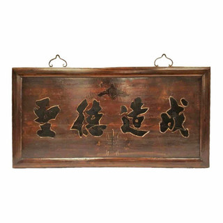"55"" Wide Chinese Antique Calligraphy Wall Panel"