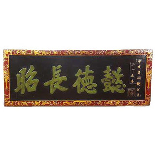 Vintage Chinese Sign