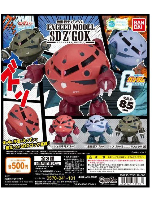 Bandai SD Gundam part 1 gashapon figures sets new